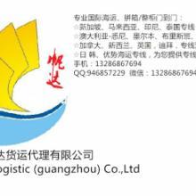中国-澳大利亚国际海运,悉尼国际海运,墨尔本国际海运批发