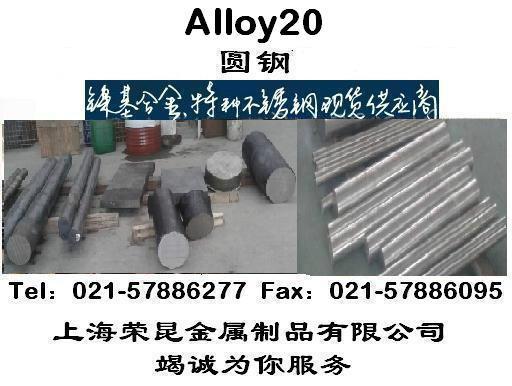 供应热卖alloy20耐蚀合金棒材