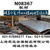 供应N08367合金板材UNS N08367日本进口薄板UNS N08367