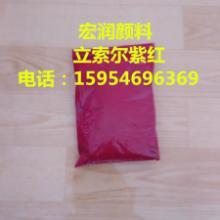 供应有机颜料立索尔紫红