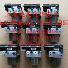 供应奥迪A6LABS泵/A4/A6刹车泵维修/控制总泵/上海奥迪ABS泵维修最好