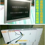 旅游大巴车插卡USB液晶显示器图片