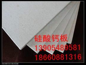 供应威海硅酸钙板批发价,威海硅酸钙板经销商,威海硅酸钙板代理商