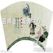 张家港代理记账公司条件图片