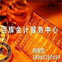 张家港代理记账公司网站图片