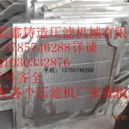 800型不锈钢滤板滤框图片