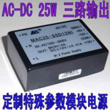 供应AC220V转DC5V正负12V三路输出电源25W,多路输出开关电源,交直流电源