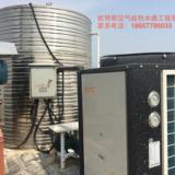 浙江空气源热水工程系统,浙江空气源热水工程系统供应商