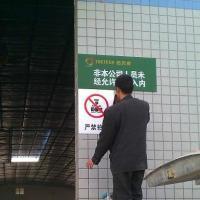 供应云南各类工厂园区标识标牌制作