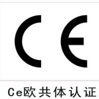 CE检测认证