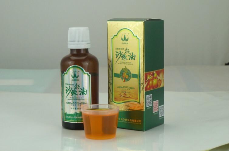 供应批发沙棘籽油保肝护肝提高免疫