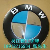 供应汽车标识定做_三维汽车标识