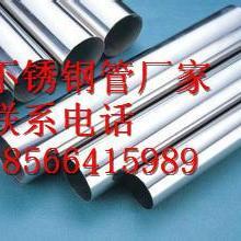 供应不锈钢管材采购佛山不锈钢管材采购广州不锈钢管材采购