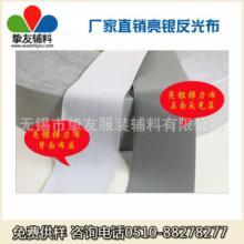 供应深圳反光布厂家直销,反光布,反光包边条,弹力反光布,反光织带批发