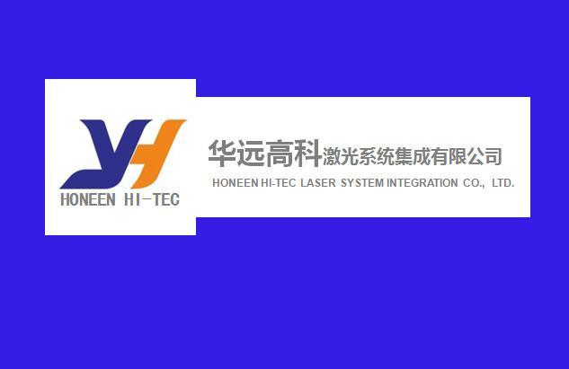 青岛华远高科激光系统集成有限公司