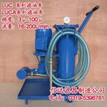 供应滤油车LUC-16×40、LUC-16×30