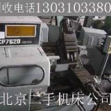 供应北京二手立式内外拉床批发回收价