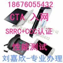 供应无绳电话机SRRC认证CTA入网许可证,协助整改包拿证,刘S
