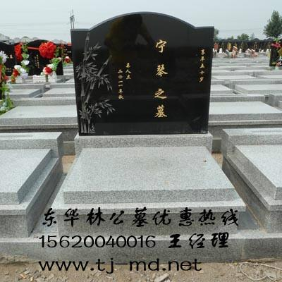 供应东华林公墓清明促销