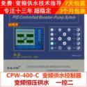 CPW400-C恒压供水控制器一控二图片