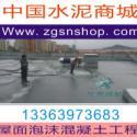 供应用于屋面泡沫|泡沫混凝土工|西安的陕西屋面泡沫混凝土工程施工