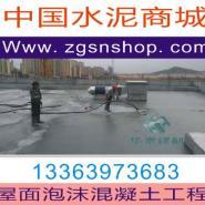 陕西屋面泡沫混凝土工程施工图片