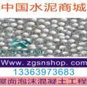 聚苯颗粒泡沫混凝土材料/屋面保温图片