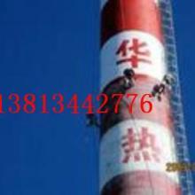 供应临沂烟囱刷色环,临沂烟囱刷色环报价,烟囱刷色环施工措施