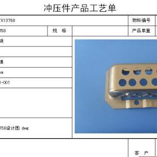 五金标准件厂ERP生产管理软件图片