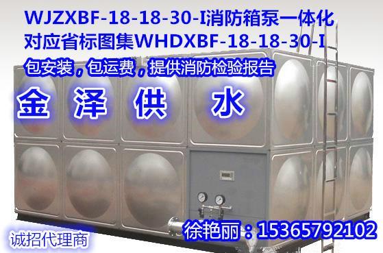 供应箱泵一体化设备图集WHDXBF-9-18-30-I消防增压稳压给水设备