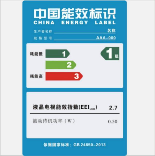 中国能效标识认证图片