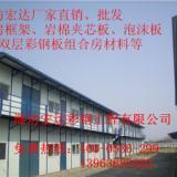 供应潍坊雅致活动房框架材料厂家/潍坊雅致活动房/潍坊活动房框架厂家