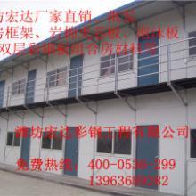 供應山東防火雙層彩鋼板房框架/山東雙層板房框架/山東防火彩鋼板房批發
