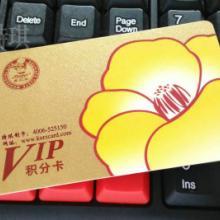 安庆百货会员卡定制印刷工厂选特琪制卡批发