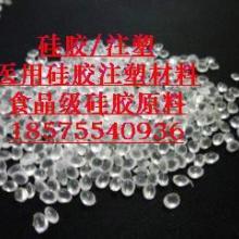 供应硅胶注塑原料注塑硅胶料