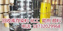 供应用于化工企业的回收库存过期化工中间体批发