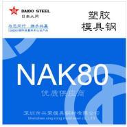 日本大同NAK80图片