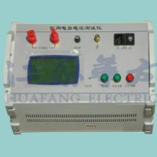 供应四川电容电流测试仪,四川电容电流测试仪厂家、价格、图片介绍?