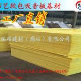 供应布艺软包基材砂光的玻璃棉板80K