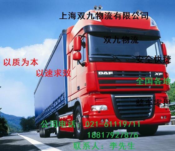 供应上海到百色市货运专线,上海到百色市物流公司