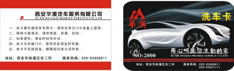 IC/ID白卡智能卡制作与销售图片/IC/ID白卡智能卡制作与销售样板图 (1)
