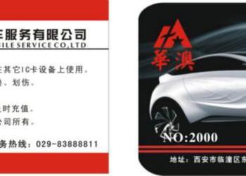IC/ID白卡智能卡制作与销售图片