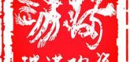 景德镇瑞满陶瓷公司