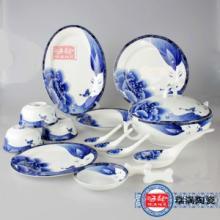 供应新婚礼品陶瓷餐具