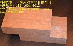 柳桉木图片/柳桉木样板图 (3)