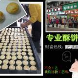 供应糖酥饼机价格南通酥饼机价格 绿豆饼机 红豆饼机 老婆饼机