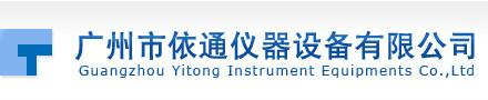 广州市依通仪器设备有限公司南宁办事处