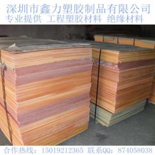 桔红色电木板图片