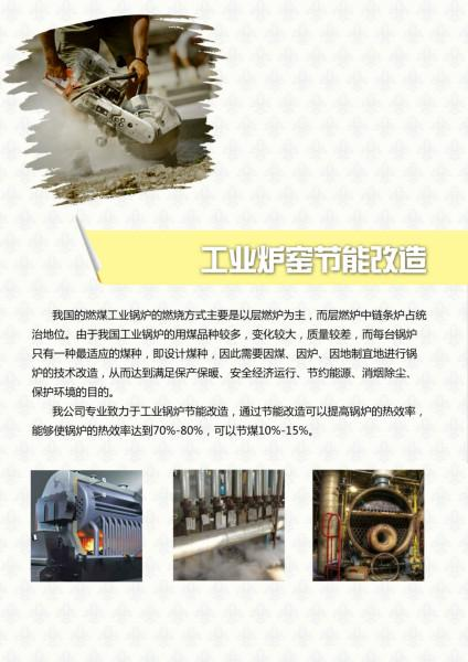 供应工业炉窑节能改造