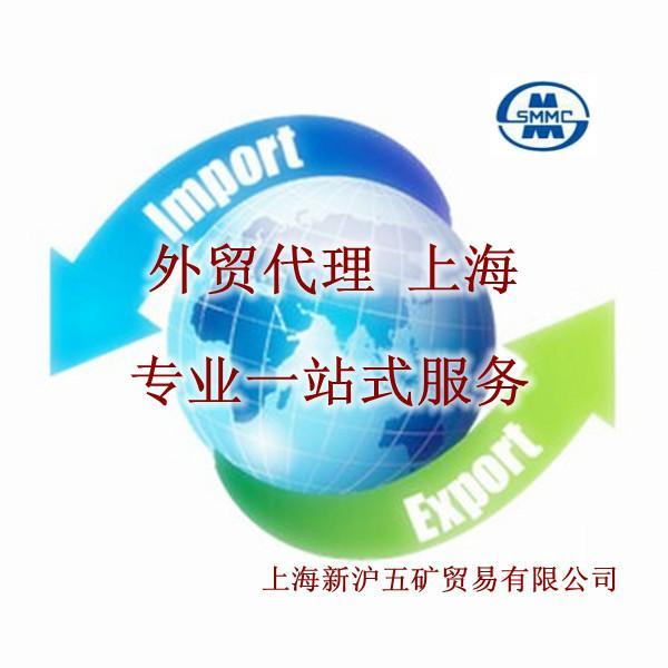 上海新沪五矿贸易有限公司